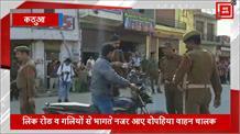 कठुआ पुलिस की ट्रैफिक रुल्स तोड़ने वालों के खिलाफ महाकार्रवाई, शहर में मचा हड़कंप