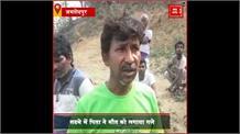 Jamshedpur: बेटी की शादी टूटी, सदमें में पिता ने मौत को लगाया गले