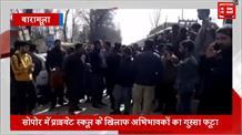 प्राइवेट स्कूल के खिलाफ अभिभावकों का गुस्सा फूटा, रोड जाम कर जताया रोष