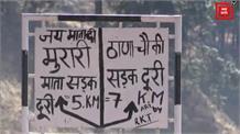 7000 फीट की ऊंचाई पर बसे मुरारी देवी मंदिर को जाने वाली सड़क बदहाल..