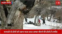 लाहौल की पट्टल वैली में फागली की धूम