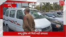 Jammu में बड़े चोर गैंग का पर्दाफाश, लाखों की चोरी की गाड़ियों समेत 11 लोग गिरफ्तार