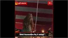 #EAST CHAMPARAN: भोजपुरी Actress अक्षरा सिंह केकार्यक्रम में बवाल, बेकाबू भीड़ ने की जमकर तोड़फोड़