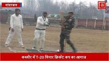 कश्मीर में T-20 Chinar Cricket Cup का शानदार आगाज