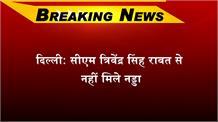 #DELHI: सीएम त्रिवेंद्र सिंह रावत से नहीं मिले जेपी नड्डा, नड्डा ने नहीं दिया रावतको मुलाकात का समय