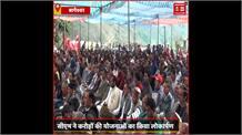 Bageshwar: CM Rawat ने 158 करोड़ की योजनाओं का किया लोकार्पण और शिलान्यास