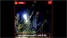 #Uttarakhand में नहीं थम रही सड़क दुर्घटनाएं, अल्मोड़ा में अलग-अलग हादसों में 3 की मौत