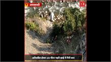 #Uttarkashi: अनियत्रित होकर 600 मीटर गहरी खाई में गिरी कार,  मासूम समेत 6 लोगों की मौत