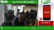 नड्डा की 'वीरू' से मुलाकात,  अवैध खनन पर यूथ कांग्रेस ने घेरी सरकार, देखिए Himachal Express