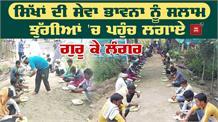 Curfew: Gurdwara से आया गुरू का लंगर मिटा रहा गरीबों की भूख