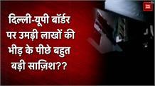 दिल्ली-यूपी बॉर्डर पर उमड़ी लाखों की भीड़ के पीछे बहुत बड़ी साज़िश??