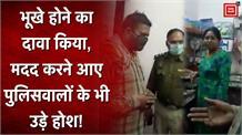 घर पर राशन ना होने का कर रहे थे दावा, Police ने खोल दी पोल