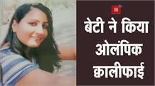 Haryana की बेटी Pooja ने किया ओलंपिक क्वालीफाई, मेडल लाने की पूरी उम्मीद