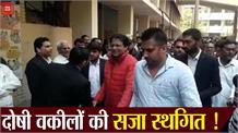 Faridabad कोर्ट परिसर में गोलीकांड मामलाः स्थगित हुआ दोषी वकीलों की सजा का फैसला