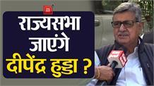 Selja नहीं, Deependra को राज्यसभा भेजना चाहता है Hooda गुट...बीबी बत्रा से खास बातचीत
