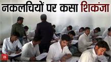 शिक्षा बोर्ड ने दो परीक्षा केंद्रों को तोड़ा, सरपंच व सुपरवाइजर पर करवाया केस दर्ज