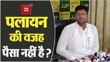 पलायन करने वाले मजदूरों के पास पैसे की कमी नहीं, वो इमोशनल हो गए हैंः Dushyant