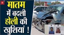 तेज रफ्तार गाड़ी ने पूरे परिवार को कुचला, मां-बेटे की मौत, पिता-पुत्री PGI रेफर