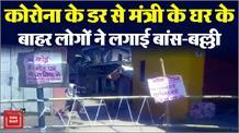 गांव वालों ने बल्ली लगाकर घरों में खुद को किया कैद, मंत्री प्रमोद कुमार की गली को भी किया सील