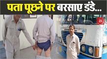 हरियाणा रोडवेज बस के ड्राइवर के साथ यूपी में मारपीट, पता पूछने पर पुलिसवालों ने बरसाए डंडे
