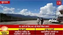 132 किलोमीटर पैदल चलकर सुंदरनगर पहुंचे 10 मजदूर, प्रशासन से की सहारनपुर पहुंचाने की मांग