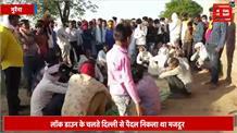 लॉकडाउन के चलते दिल्ली से पैदल आ रहे मजदूर की मौत, घर वालों का रो-रोकर बुरा हाल