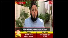 मरकज मामले में धर्मगुरु खालिद रशीद का बयान, कहा- जांच करे दिल्ली पुलिस