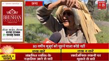 कोरोना इफेक्ट... कुटलैहड़ की 80 वर्षीय बुजुर्ग ने बयां की दास्तां