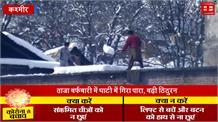 कश्मीर में फ्रेश स्नोफाल, घाटी ने ओढ़ी चांदी की परत
