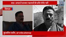 कोरोना के खिलाफ सरकार के साथ कांग्रेस, सुनिए प्रदेशाध्यक्ष का बड़ा बयान