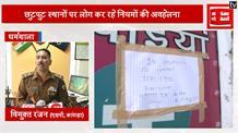 कांगड़ा में कर्फ्यू का छटा दिन, ताजा हालात बयां कर रहे एसपी विमुक्त रंजन