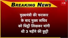 नोएडा डीएम बीएन सिंह की छुट्टी हुई मंजूर, नए डीएम को लेकर तीन नामों पर लखनऊ में मंथन जारी