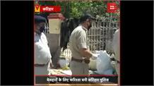 बेसहारों और गरीबों को सहरा दे रही Katihar Police, भूखे लोगों को खिलाया खाना