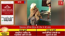 पंजाब केसरी की खबर का असर, टिक्का टांडा में बुजुर्ग महिला को मिली मदद