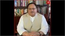 वीडियो जारी कर कार्यकर्ताओं से जेपी नड्डा ने की अपील, सुनिये क्या कहा बीजेपी अध्यक्ष जेपी नड्डा ने...