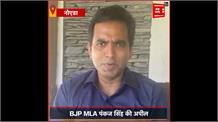 BJP MLA पंकज सिंह की Noida के मकान मालिकों से अपील, 'गरीब मज़दूरों का करें किराया माफ'