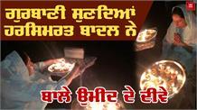 गुरबानी श्रवण करते हुए Harsimrat Kaur Badal ने जलाये उम्मीद के दीपक