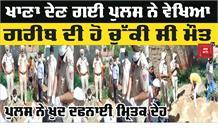 Punjab Police ने निभाया मानवता का फर्ज, ख़ुद निभाई अंतिम रस्में