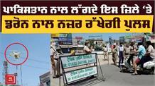 Ferozepur Curfew: चप्पे -चप्पे पर Police की हवाई नज़र