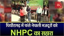 #coronaeffect: Pithoragarh में फंसे नेपाली मजदूरों को NHPC ने लिया गोद, खाने-पीने और रहने का किया इंतजाम