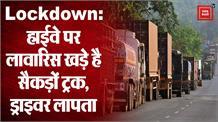 लाकडॉउन: ट्रक ड्राइवरों पर आफत, बीच सड़क ट्रक छोड़ अपने घर रवाना