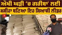 Anil Joshi ने घर को बना दिया गोदाम, दोनों हाथों से बांट रहे Rashan