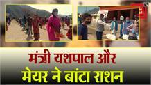 Lockdown: Haldwani में मंत्री और मेयर ने जरूरतमंदों को बांटा राशन, Social Distancing पर दिया ध्यान