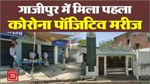 गाजीपुर में मिला पहला कोरोना पॉजिटिव मरीज, तब्लीगी जमात में हुआ था शामिल
