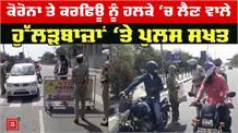 Curfew को मज़ाक समझने वालों को देखिये Police कैसे सबक सिखा रही