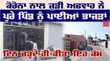 आधी रात को Gurdwara Sahib से हुई Announcement ने पूरे गांव में मचा दी भगदड़