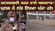 Curfew में घर टिककर न बैठने वालों का Police ऐसे करेगी इलाज