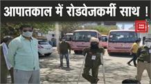 #lockdown के दौर में डॉक्टर, पुलिस सफाई कर्मियों के साथ रोडवेज विभाग भी निभा रहा अहम भूमिका