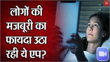 भारत में बढ़ रहा ज़ूम वीडियो कॉन्फ्रेंसिंग एप का इस्तेमाल, जानिए क्या खतरा?