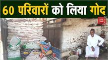 मदद के मोहताज 60 गरीब परिवारों को किसान ने लिया गोद, लॉकडाउन तक खाने-पीने की मिलेगी सुविधा
